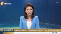 海南省財政廳預撥工人隔離期間生活補助4847萬元 幫助企業復工復產