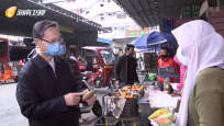 李军到海口暗访调研社区疫情防控和农产品供给保障情况