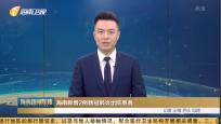 海南新增2例新冠肺炎出院患者