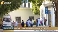 最新发布:海南10例新冠肺炎确诊患者治愈出院