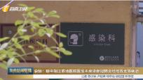 哀悼!琼中阳江农场医院医生不幸染新冠肺炎经抢救无效病逝