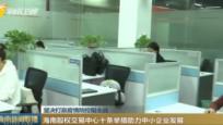 海南股权交易中心十条举措助力中小企业发展