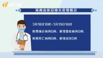 截至今天16时 海南无新增确诊病例