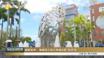 最新发布:海南高三初三年级4月7日开学