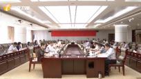 沈晓明主持召开省政府专题会议 研究向重点园区下放省级管理权限事项清单