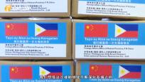 海南向菲律宾友城捐赠5万只口罩