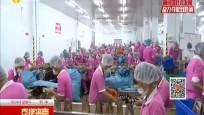 復工復產進行時:食品企業穩抓管理 確保生產防疫兩不誤