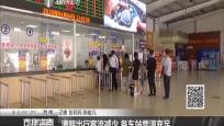 清明出行客流减少 各车站票源充足