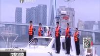 海岸警察海上鸣笛献花默哀 传承烈士无畏精神建设海南