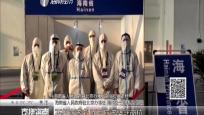 """防范疫情境外输入:14人工作组驻京 """"手递手""""转运旅客"""