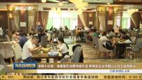清明小長假:海南餐飲消費持續升溫 各相關企業半數以上員工返崗就業