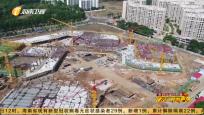 來自海南自貿港建設一線的聲音 洋浦:加快基礎設施建設 推進園區高質量發展