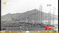 70年前的今天 解放軍43軍加強團與瓊崖縱隊勝利會師