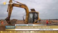 來自海南自貿港建設一線的聲音 江東新區中央商務區建設首個項目 有望12月主體封頂