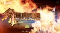 電視文獻紀錄片《解放海南島戰疫》今晚央視開播
