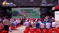 世界環境日:海南開展多種活動 倡導綠色生產生活方式