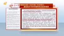 劉賜貴在接受《經濟日報》專訪時表示:建設高水平的中國特色自由貿易港