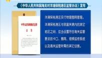 海关总署发布《中华人民共和国海关对洋浦保税港区监管办法》