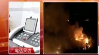 動車站附近突發大火 天干物燥警惕野外用火