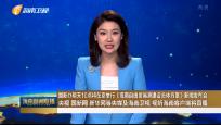 国新办明天10点将在京举行《海南自由贸易港建设总体方案》新闻发布会 央视国新网新华网等央媒及海南卫视 视听海南客户端将直播