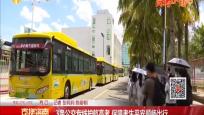3条公交专线护航高考 保障考生平安顺畅出行