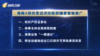 海南4项改革试点经验获国家复制推广