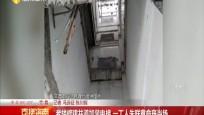 老楼修建井道加装电梯 一工人失联竟命丧当场