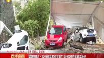 强降雨袭击:8处滑坡路段恢复通车 学校围墙坍塌紧急抢修