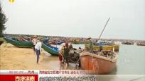 全省统筹力量应对强降雨 渔业交通旅游重点戒备