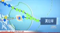 """""""沙德尔""""远离:全县水库蓄水79.2% 提前布署防御""""莫拉菲"""""""