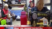 塑造未来:八旬老人缝制环保布袋 三年共计送出三千余个