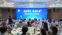 海口杭州签署会展业战略合作协议 实现两地资源互通