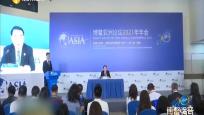 博鳌亚洲论坛2021年年会闭幕新闻发布会:为携手共克疫情 加强全球治理凝聚共识