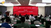 第一届新时代海南文化发展论坛举行