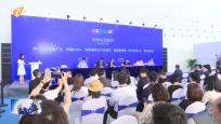 消博会来了 海南经发局举行第二届中国国际消费品博览会意向展商集中签约