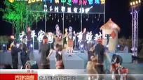 庆祝中国农民丰收节:民族特色村寨文化引流 激发乡村振兴内生动力