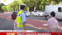 交警整治行人交通违法乱象 老人横穿马路劝都劝不住