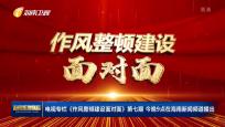 电视专栏《作风整顿建设面对面》第七期 今晚9点在海南新闻频道播出