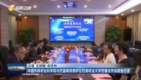 中国热带农业科学院与巴基斯坦费萨拉巴德农业大学签署合作谅解备忘录