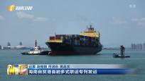 海南自贸港首趟多式联运专列发运