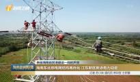 来自海南自贸港建设一线的声音 海南东北部电网结构再优化 江东新区新添电力动能