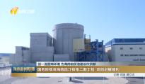 创一流营商环境 为海南自贸港建设作贡献 国务院核准海南昌江核电二期工程 项目进展顺利