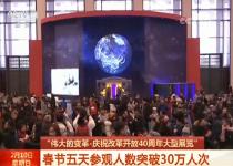 """""""伟大的变革-庆祝改革开放40周年大型展览""""?#33322;?#20116;天参观人次突破30万"""