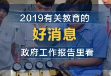 2019有关教育的好消息,政府工作报告里看