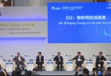 博鳌声音:5G商用时代即将开启