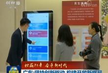 【壮丽70年 奋斗新时代】广东:坚持创新驱动 构建开放新格局