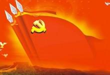 新中國崢嶸歲月丨推進黨的建設新的偉大工程
