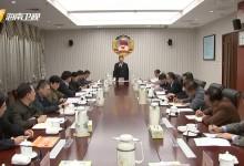 省政协七届三十一次党组暨二十三次主席会议召开