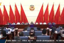 省政协七届十次常委会议召开 毛万春主持并讲话