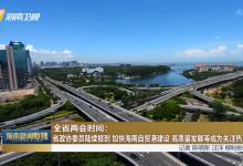 全省两会时间:省政协委员陆续报到 加快海南自贸港建设 高质量发展等成为关注热点